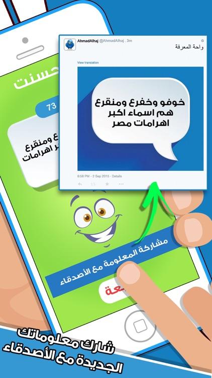 العاب المعرفة - صح أم خطأ لعبة اطفال و اسئلة ذكاء