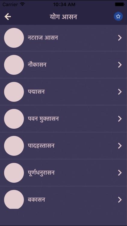 Daily Yoga Poses App In Hindi All Type Of Yogasana screenshot-3