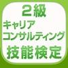 国家検定2級キャリアコンサルティング技能検定 vol.1 - iPhoneアプリ