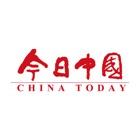 China Today (English) icon