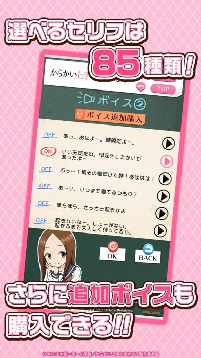 からかい上手の高木さんアラーム screenshot1