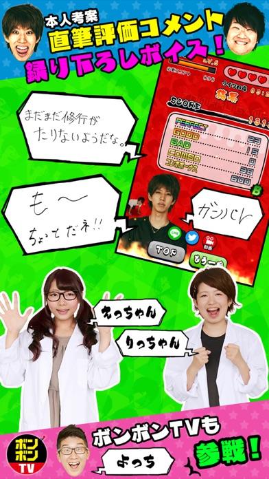 超特訓!トミックゲーム!!のスクリーンショット5