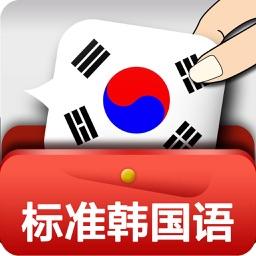 新版标准韩国语第三册 -韩语语音词汇语法基础入门经典教材