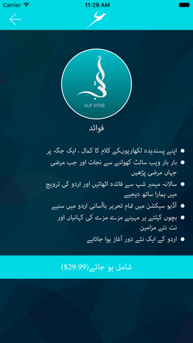Alif Kitaab screenshot two