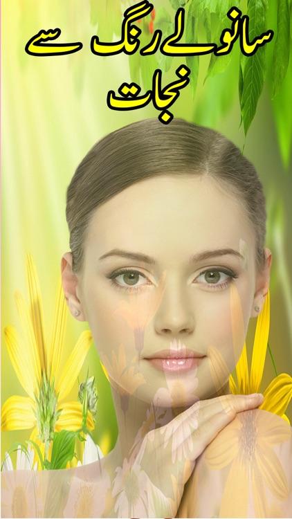 Skin Care tips  - Natural Beauty Tips screenshot-3