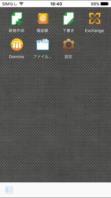 mobiGateのスクリーンショット2