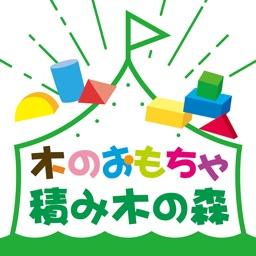 出産祝いやプレゼントに最適 木のおもちゃ通販 積み木の森 By Chieko Miura