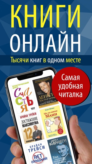 Книги Онлайн — читалка Книг