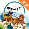 中华五千年有声经典 - 解读中国历史讲述历史典故