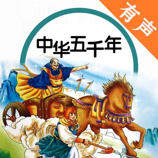 中华五千年有声经典 - 解读中国历史讲述历史典故 iOS App