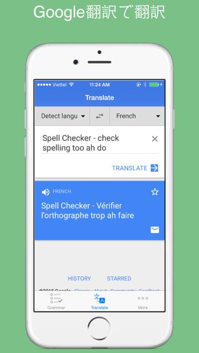 Googleのためのスペルチェッカー翻訳 - スペルと文法をチェックしますのおすすめ画像1