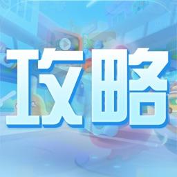 手游攻略 For 保卫萝卜3