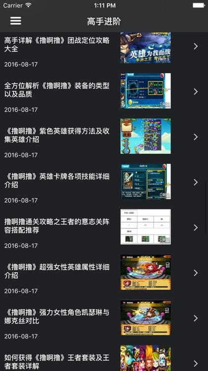 超级攻略 for 撸啊撸 screenshot-3