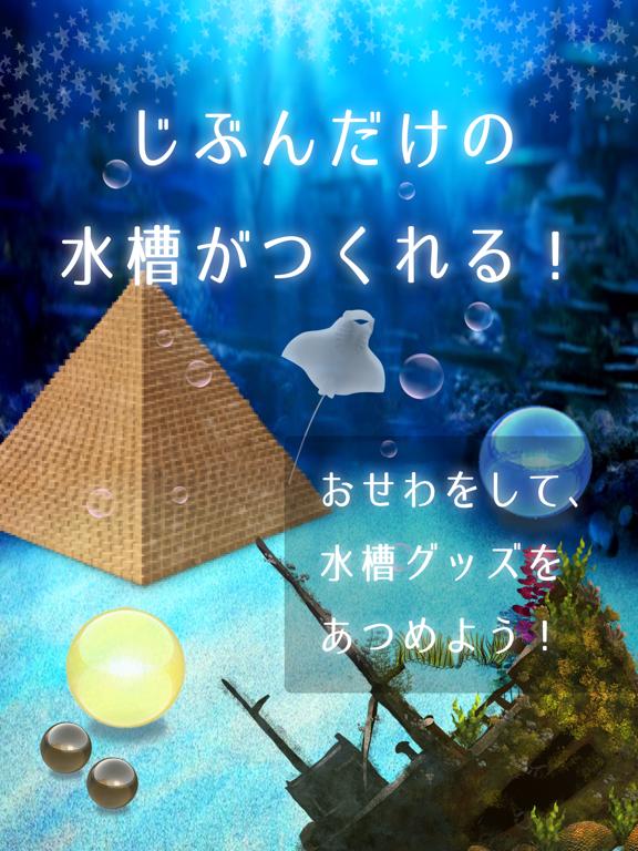 美しいマンタ育成ゲーム-無料の水族館育成ゲームアプリ-のおすすめ画像3