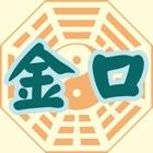 星僑金口訣 icon