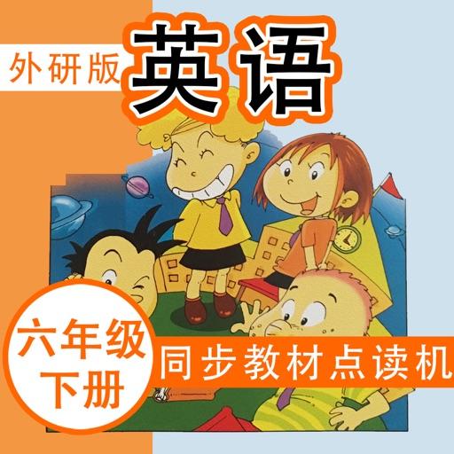 外研社版小学英语六年级下册点读课本