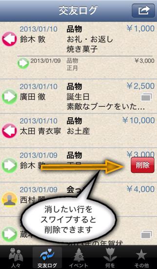 おつきあい交友録〜iRelationship ScreenShot3
