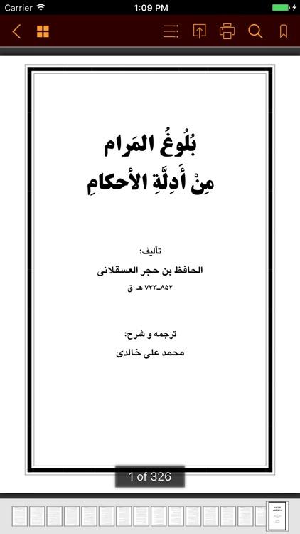 مكتبة سلطان العلماء screenshot-3