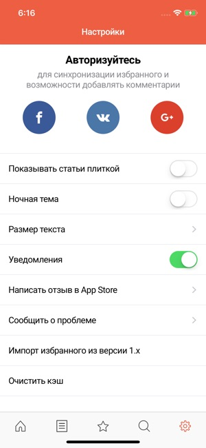 Лайфхакер Screenshot