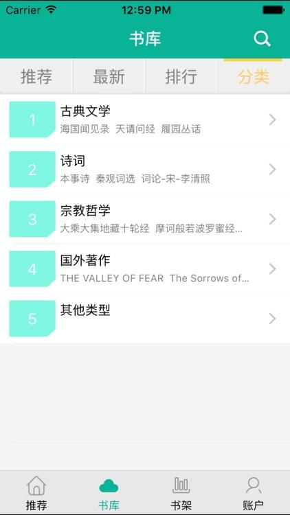 经典名著-中华名著、古诗词、医学著作等 screenshot-3
