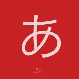 Practice Japanese