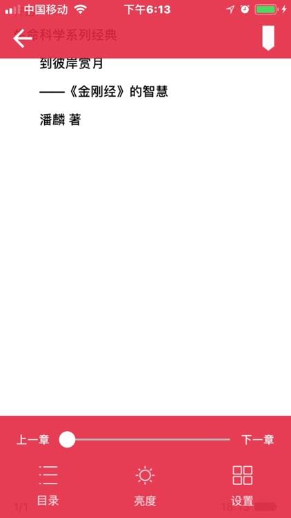 《到彼岸赏月——〈金刚经〉的智慧》 screenshot-3
