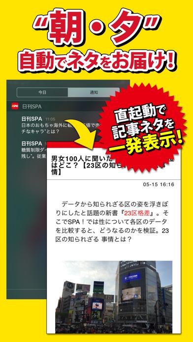 日刊 SPA ! 公式ニュース - 週刊SPAの雑誌が無料で読めるまとめアプリ -のおすすめ画像4