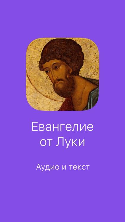 Евангелие от Луки. Полный