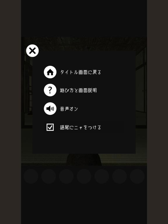 脱出ゲーム 謎解きにゃんこ7 ~秋の夜長とお月見茶会~のおすすめ画像4