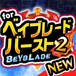 3・2・1ゴーシュート!for ベイブレードバースト-人気アニメ・漫画のクイズアプリ!