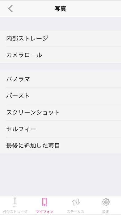 iFileboxのおすすめ画像3