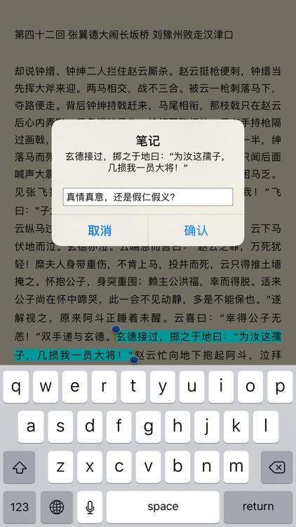 三国演义——经典阅读版 screenshot-4