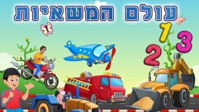 עולם המשאיות 123- לימוד מספרים, משחקים, מילים ראשונות בעברית לילדים לגיל הרך Screenshot 1
