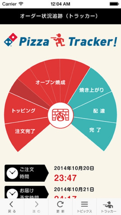 Domino's App − ドミノ・ピザのネット注文 screenshot-4