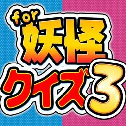 妖怪クイズ3 スシ・テンプラ for 妖怪ウォッチ