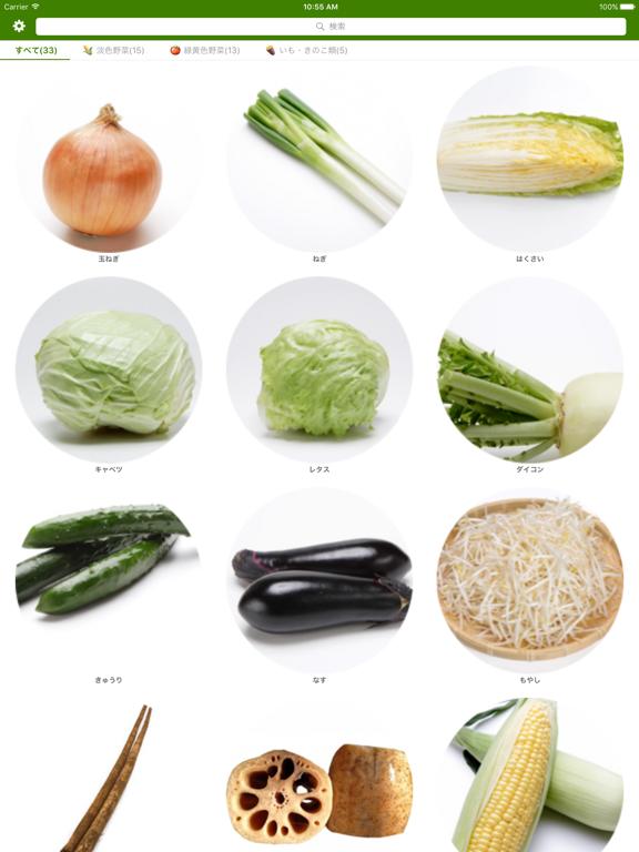 Yasai / 野菜の保存方法・選び方・賞味期限・レシピを簡単チェック!のおすすめ画像1