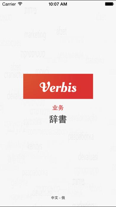 Verbis中文 - 俄语商务词典屏幕截圖1