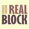RealBlock - Woodblock Simulator