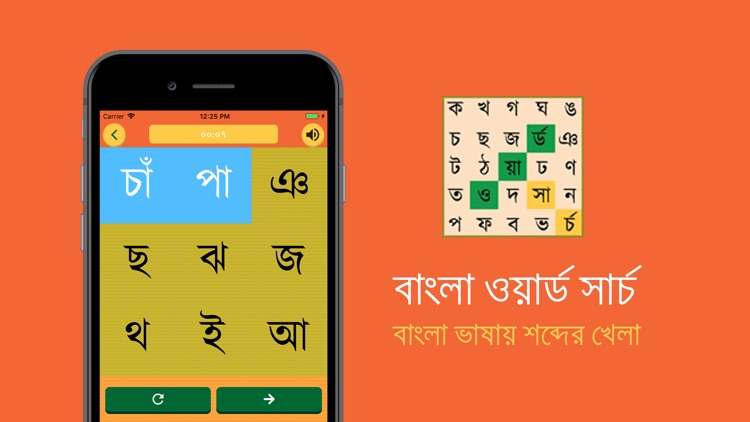 Bangla Word Search screenshot-6