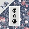 看视频轻松学日语-入门到精通学习助手