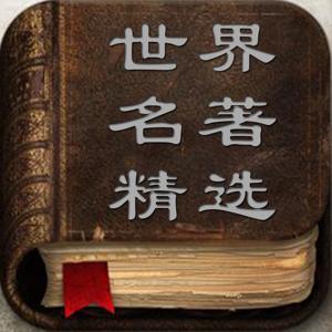 《世界名著精选》套装共50册 app