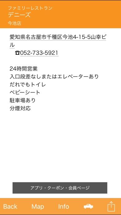 Famire's ファミレス検索 screenshot1