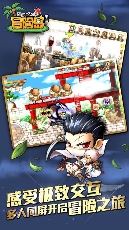 冒险岛手游 - NEXON正版授权 screenshot-3