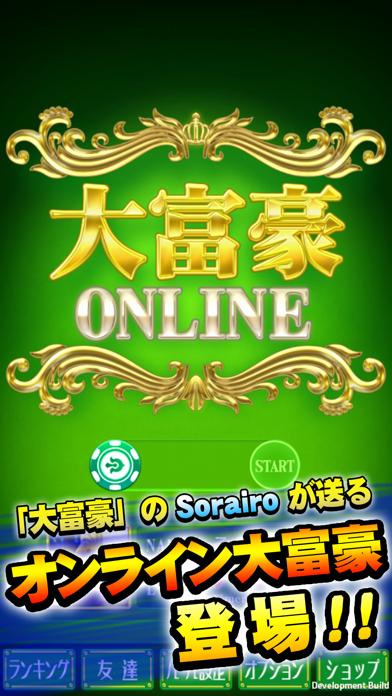 大富豪 Online screenshot1