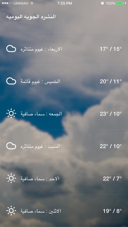 منبه الطقس