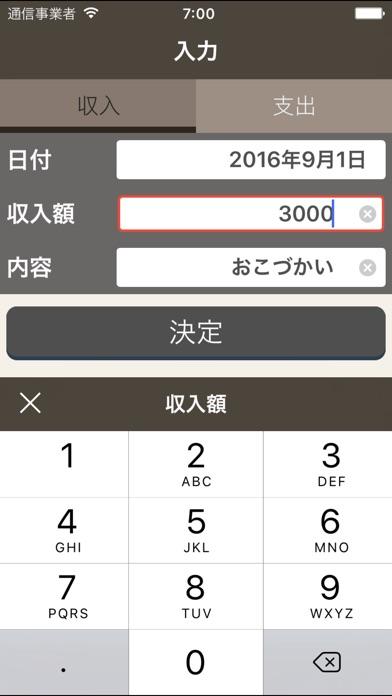 簡単おこづかい帳 - 家計簿・収支管理アプリ -スクリーンショット1