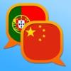 Dicionário Português Chinês 葡萄牙语中文字典 - iPhoneアプリ