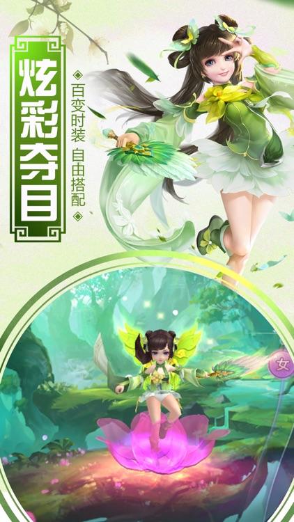 西游修仙-仙侠奇迹西游修仙手游 screenshot-4