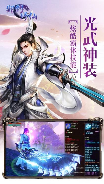 御剑修仙-万人同屏PK、全民修仙RGP手游 screenshot-3