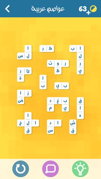 اشبكها - لعبة  تسلية و تفكير من زيتونة كلمات و صورلقطة شاشة1